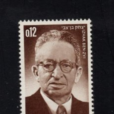 Sellos: ISRAEL 254** - AÑO 1964 - ANIVERSARIO DE LA MUERTE DEL PRESIDENTE IZHAK BEN ZVI. Lote 253432760