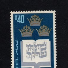 Sellos: ISRAEL 333** - AÑO 1967 - 4º CENTENARIO DE SHULLHAN ARUKH. Lote 253433425