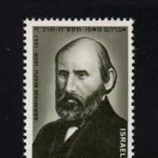 Sellos: ISRAEL 368** - AÑO 1968 - 160º ANIVERSARIO DEL NACIMIENTO DEL ESCRITOR ABRAHAM MAPU. Lote 253434050