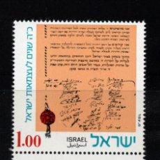 Sellos: ISRAEL 517** - AÑO 1973 - DIA DE LA INDEPENDENCIA. Lote 253434405