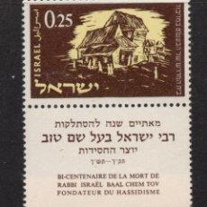 Sellos: ISRAEL 204** - AÑO 1961 - BICENTENARIO DE LA MUERTE DEL RABINO BAAL SHEM TOV. Lote 257264360