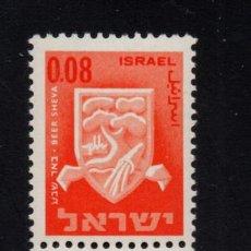 Sellos: ISRAEL 275E** - AÑO 1962 - ESCUDOS DE CIUDADES - BEER SHEVA. Lote 257264675