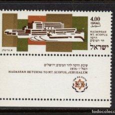 Sellos: ISRAEL 590** - AÑO 1975 - HADASSAH DÉ VUELTA AL MONTE SCOPUS - HOSPITAL HADASSAH. Lote 257266015