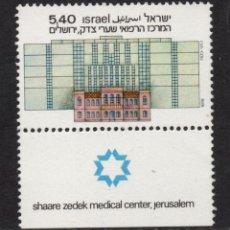 Sellos: ISRAEL 717** - AÑO 1978 - CENTRO MÉDICO SHAARE ZEDEK DE JERUSALEM. Lote 257266440