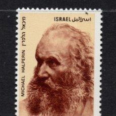 Sellos: ISRAEL 895** - AÑO 1984 - HOMENAJE A MICHAEL HALPERIN. Lote 257266760