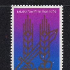 Sellos: ISRAEL 1154** - AÑO 1992 - HOMENAJE A LAS TROPAS DE CHOQUE - PALMAH. Lote 257267540