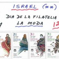 Sellos: SELLOS DE ISRAEL DEL DIA DE LA FILATELIA -LA MODA AÑO 2007. Lote 260828640