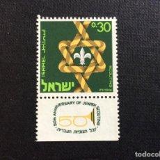 Sellos: ISRAEL Nº YVERT 362 CON TABS*** AÑO 1968. 50 AIVERSARIO DEL SCOUTISMO EN ISRAEL. Lote 265650564
