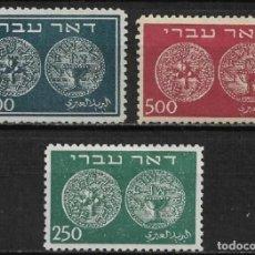 Sellos: ISRAEL 1948 IVERT TELLIER Nº 7/9 * NUEVO FIRMADO CAJAL - 18/29. Lote 193378605