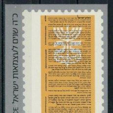 Sellos: ISRAEL 1973 HB IVERT 10 *** DÍA DE LA INDEPENDENCIA - MANUSCRITO. Lote 276715313