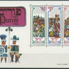 Sellos: ISRAEL 1976 HB IVERT 14 *** FIESTAS DE ISRAEL - PURIN. Lote 276715823