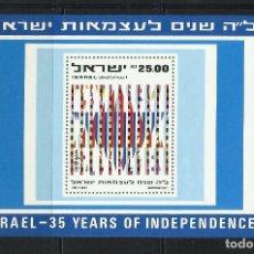 Sellos: ISRAEL 1983 HB IVERT 24 *** 35º ANIVERSARIO DE LA INDEPENDENCIA. Lote 276716173