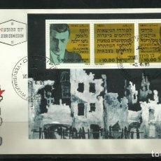 Sellos: ISRAEL-HOJA BLOQUE Nº 25 EN SOBRE DE PRIMER DIA. Lote 286965013