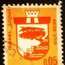 Sellos: SELLOS DE ISRAEL DE 1969. EMBLEMAS DE CIUDADES.. Lote 287877543
