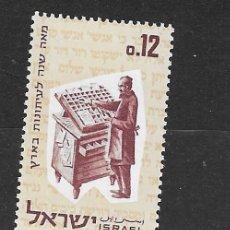 Sellos: ISRAEL Nº 237 (**). Lote 287894473