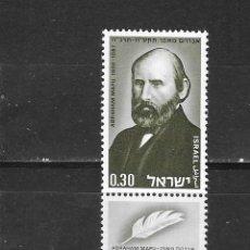 Sellos: ISRAEL Nº 368 (**). Lote 287895973