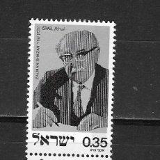 Sellos: ISRAEL Nº 582(**). Lote 287899658