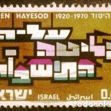 Sellos: SELLO DE ISRAEL DE 1970. FUNDACIÓN KEREN HAYESOD. Lote 288476443