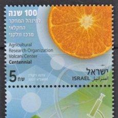Sellos: 2.- ISRAEL 2021 ORGANIZACIÓN DE INVESTIGACIÓN AGRÍCOLA - CENTENARIO DEL CENTRO VOLCANI. Lote 293811138