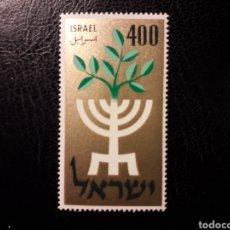 Sellos: ISRAEL YVERT 138 SIN TAB SERIE COMPLETA NUEVA CON CHARNELA 1958 CANDELABRO. MENORA PEDIDO MÍNIMO 3 €. Lote 295390228