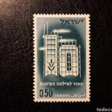 Sellos: ISRAEL YVERT 203 SIN TAB SERIE COMPLETA NUEVA *** 1961 CAMPAÑA DE PRÉSTAMOS PEDIDO MÍNIMO 3 €. Lote 295756318