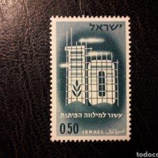 Sellos: ISRAEL YVERT 203 SIN TAB SERIE COMPLETA NUEVA CON CHARNELA 1961 CAMPAÑA PRÉSTAMOS PEDIDO MÍNIMO 3€. Lote 295756323