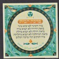Sellos: 2.- ISRAEL 2021 BENDICION DE LA CASA. Lote 295798678