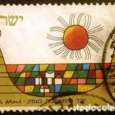 Sellos: ISRAEL 1971 ANIVERSARIO DEL ASENTAMIENTO EN EMEQ. Lote 295903873