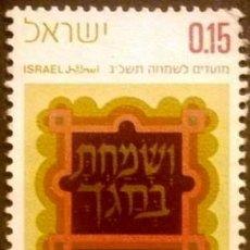 Sellos: ISRAEL 1971 AÑO NUEVO JUDÍO. Lote 295904468