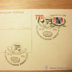 Sellos: CARTOLINA POSTALE ITALIA 76 MONDIALE DI FILATELIA ADMINISTRAZIONE POSTALE NATIONI UNITE. Lote 33223006