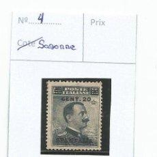 Sellos: 1912 - OCUPACIÓN DEL EGEO - ITALIA. Lote 50145546