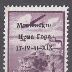 Sellos: MONTENEGRO, OCUPACIÓN ITALIANA, AÉREO 1941 YVERT Nº 5, /**/, SIN FIJASELLOS.. Lote 176869254