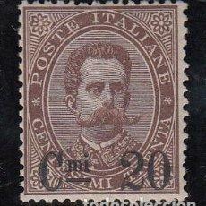 Sellos: ITALIA, 1890-91 YVERT Nº 53 /*/, EFIGIE DE UMBERTO I. Lote 196236551