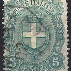 Sellos: ITALIA 1896-97 - ESCUDO NACIONAL DE ARMAS - USADO. Lote 218739347