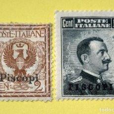Sellos: ITALIA, SELLOS POSTALES DE PISCOPI 1912. Lote 247238230