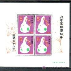Sellos: JAPON HB 52 SIN CHARNELA, AÑO NUEVO, . Lote 11556298