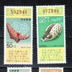 Sellos: JAPON 2152/5 SIN CHARNELA, AÑO NUEVO, AÑO DEL CERDO, . Lote 8242981