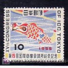 Sellos: JAPON 565 SIN CHARNELA, 15º CONGRESO INTERNACIONAL DE LAS CAMARAS DE COMERCIO EN TOKYO, . Lote 11966767