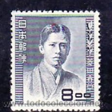 Sellos: JAPON 491 SIN CHARNELA, EN HONOR DEL PINTOR SHUNSO HISHIDA, . Lote 12055196