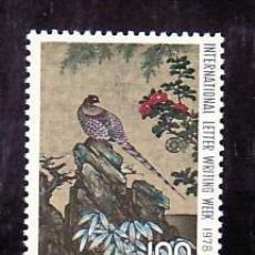 Sellos: JAPON 1270 SIN CHARNELA, ARTE, FAISAN DE COBRE, SEMANA INTERNACIONAL DE LA CARTA ESCRITA,. Lote 32946500