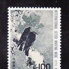 Sellos: JAPON 1200 SIN CHARNELA, ARTE, FAUNA, SEMANA INTERNACIONAL DE LA CARTA ESCRITA, . Lote 8436663
