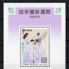 Sellos: JAPÓN AÑO 1990 YV HB 125*** SEMANA FILATÉLICA - ASTRONOMÍA - ASTROLOGÍA - TRAJES - PINTURA. Lote 22083434