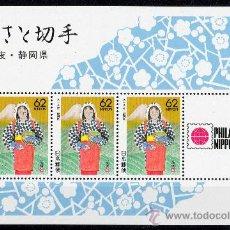 Sellos: JAPÓN AÑO 1990 YV HB 132*** SHIZUOKA - EXPOSICIÓN FILATÉLICA PHILANIPPON'91 - TRAJES - FOLKLORE. Lote 26161826