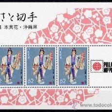 Sellos: JAPÓN AÑO 1990 YV HB 133*** BAILARÍN DE OKINAWA EXPO FILATÉLICA PHILANIPPON'91 - TRAJES - FOLKLORE. Lote 26161827