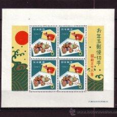 Sellos: JAPÓN HB 50*** - AÑO 1960 - AÑO NUEVO - JUGUETES. Lote 23029466