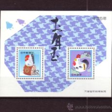Sellos: JAPON HB 143*** - AÑO 1993 - AÑO NUEVO - AÑO DEL GALLO. Lote 23029717