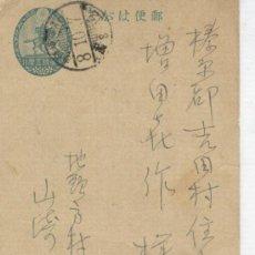 Sellos: CARTA POSTAL JAPON SELLOS ANTIGUOS AÑO 1907 . Lote 37690158
