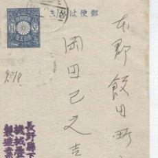 Sellos: CARTA POSTAL JAPON SELLOS ANTIGUOS . Lote 37690260