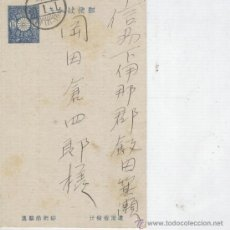 Sellos: CARTA POSTAL JAPON SELLOS ANTIGUOS . Lote 37690284