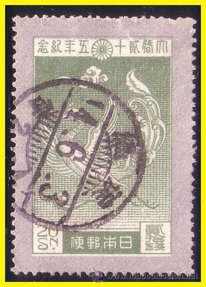 JAPÓN 1925 IVERT Nº 189 (O) (Sellos - Extranjero - Asia - Japón)